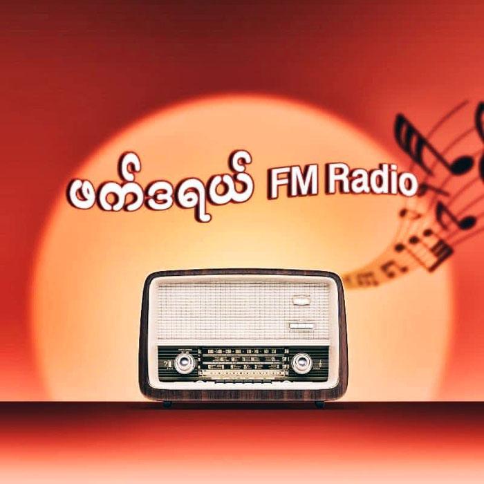 ภาพแนะนำสถานีวิทยุ Federal Radio ของ GenZ ที่เริ่มออกอากาศครั้งแรก เมื่อตอน 9 โมงเช้าวานนี้