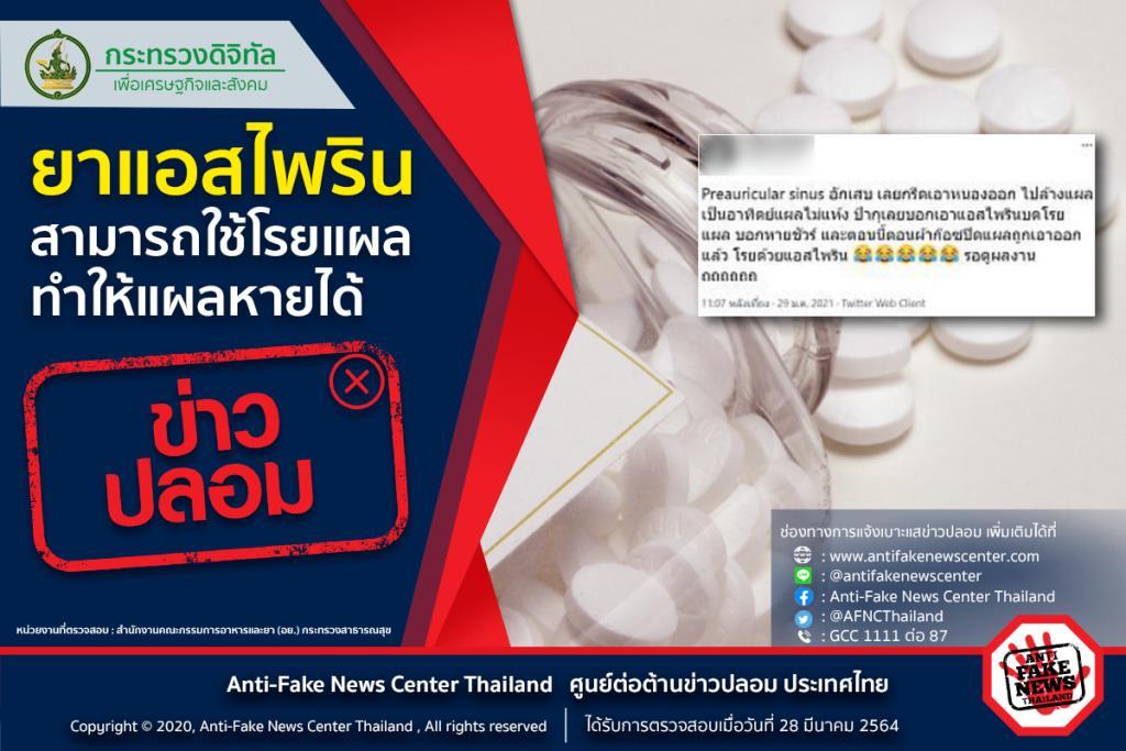 ข่าวปลอม! ยาแอสไพรินสามารถใช้โรยแผล ทำให้แผลหายได้