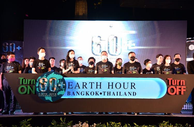 MEA ร่วมกิจกรรมพร้อมแถลงผลโครงการ 60+ Earth Hour 2021 ปิดไฟ 1 ชั่วโมง เพื่อลดโลกร้อน
