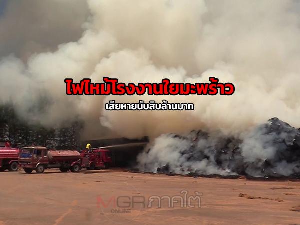 ระทึก! เกิดเหตุเพลิงไหม้โรงงานใยมะพร้าววอดเสียหายนับสิบล้านที่นครศรีธรรมราช