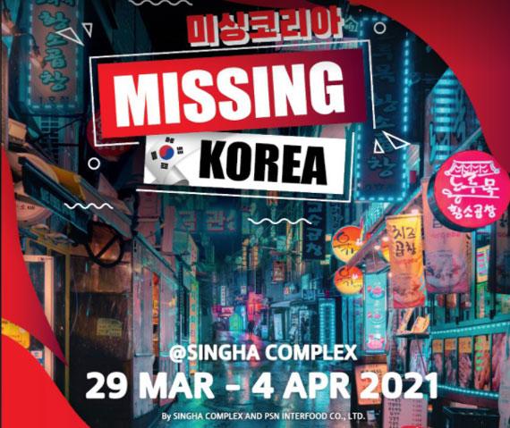 """สิงห์ คอมเพล็กซ์"""" ชวนช้อปสินค้าเกาหลีและลิ้มลองเมนูพิเศษจากท็อปเชฟ ในงาน """"Missing Korea"""" ปลายเดือนมีนานี้"""