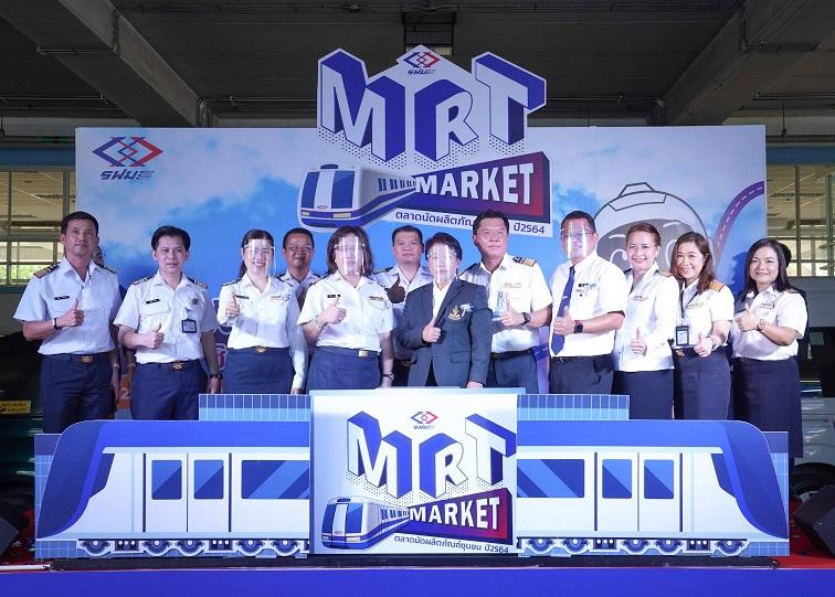 """รฟม.จัด""""MRT MARKET""""ชวนช้อป สินค้าชุมชน สถานีศูนย์วัฒนธรรมฯ"""