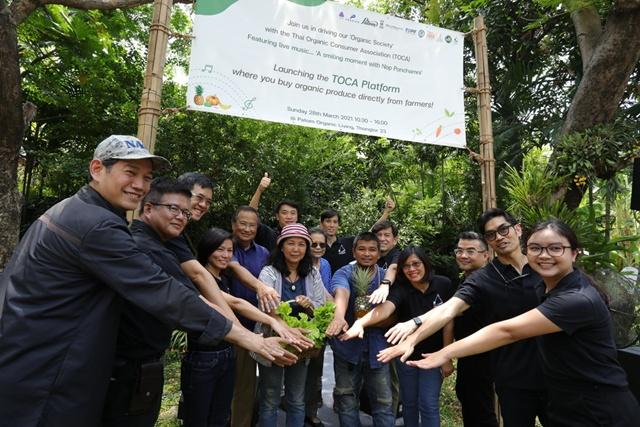 """ขยายวงสังคมอินทรีย์!  'สมาคมผู้บริโภคอินทรีย์ไทย' ดึงภาคีเครือข่ายร่วมขับเคลื่อน - เปิดตัว""""TOCA Platform"""" โฉมใหม่"""