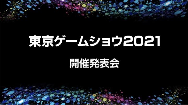 """""""Tokyo Game Show 2021"""" ประกาศจัดออนไลน์อีกครั้ง"""