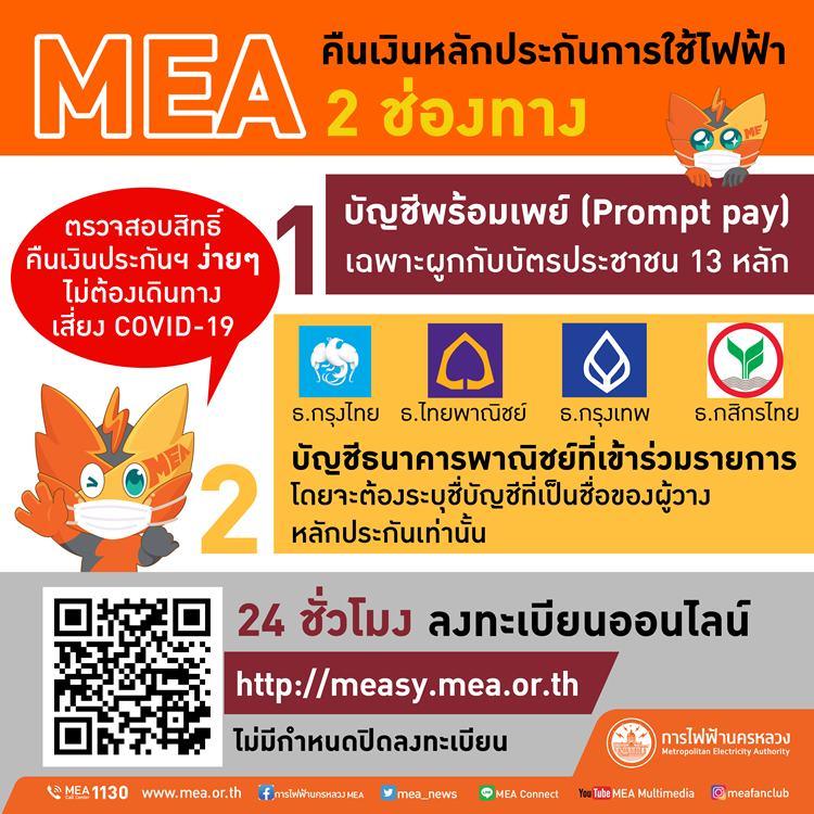 """ใครยังไม่ทำเรื่อง """"คืนเงินหลักประกันการใช้ไฟฟ้ากับ MEA"""" ยกมือขึ้น !!"""