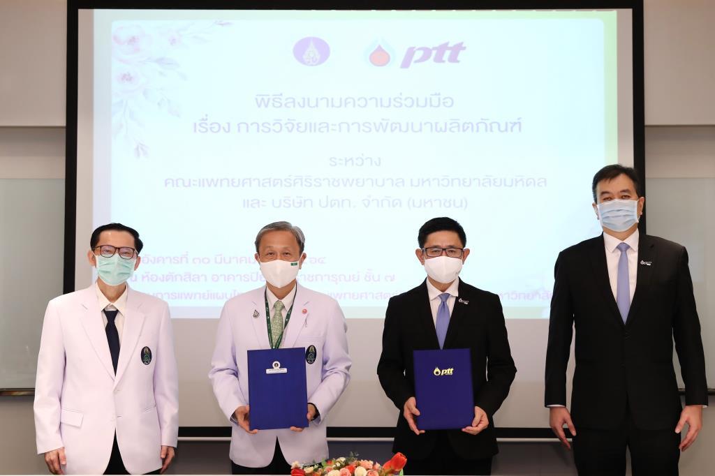 ปตท.จับมือมหิดลวิจัยพัฒนาสมุนไพรไทยสู่ระดับสากล