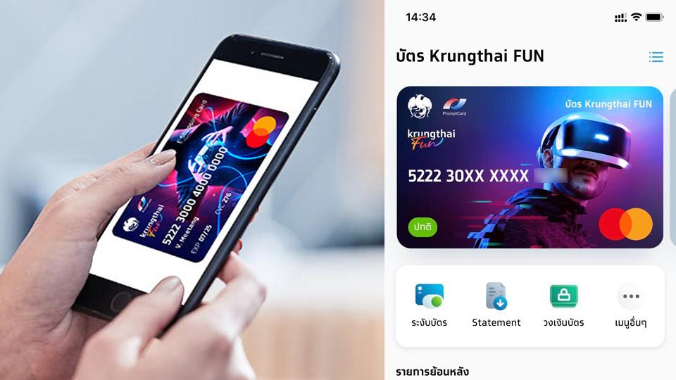 """กรุงไทยออกบัตรเดบิตเสมือน """"กรุงไทย ฟัน"""" ใช้ชอปออนไลน์-ผูกกับวอลเล็ต ไม่มีค่าธรรมเนียมรายปี"""