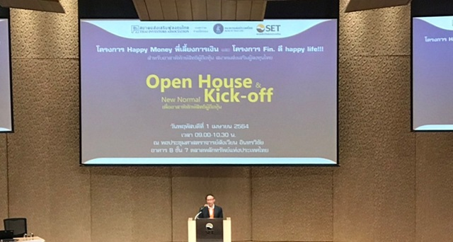 เปิดโครงการ Happy Money พี่เลี้ยงการเงิน
