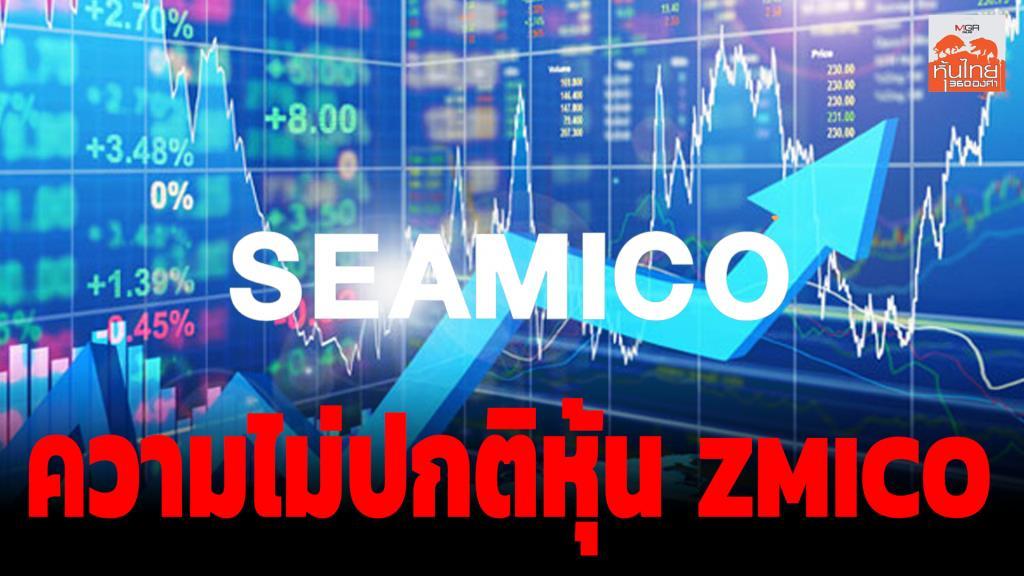 ความไม่ปกติหุ้น ZMICO / สุนันท์ ศรีจันทรา