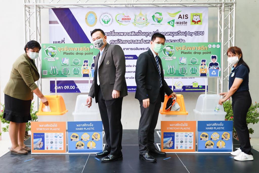 สวนดุสิต  Kick Off   กิจกรรมเปลี่ยนพลาสติกเป็นบุญ เมื่อคุณหมุนเวียน by SDU
