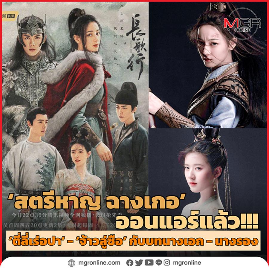 """โปสเตอร์ซีรีส์ """"สตรีหาญ ฉางเกอ"""" และตี่ลี่เร่อปา (บนขวา) – จ้าวลู่ซือ (ล่างขวา) สองนักแสดงนำหญิง (แฟ้มภาพจาก sina.com)"""