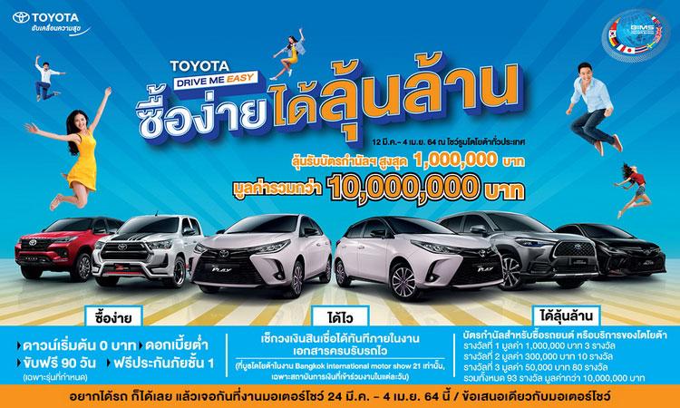 Toyota Drive Me Easy ซื้อง่ายได้ลุ้นล้าน