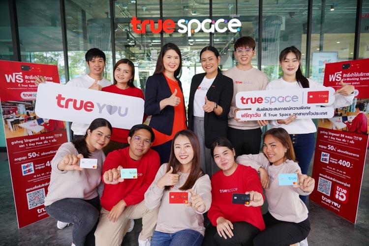 """ทรูสเปซ ร่วมกับ ทรูยู มอบประสบการณ์เอ็กซ์คลูซีฟ """"True Space your Red Destination"""" ให้ลูกค้าทรูเรดเวิร์คอย่างอิสระ ที่โคเวิร์คกิ้งสเปซ ฟรี!!!"""