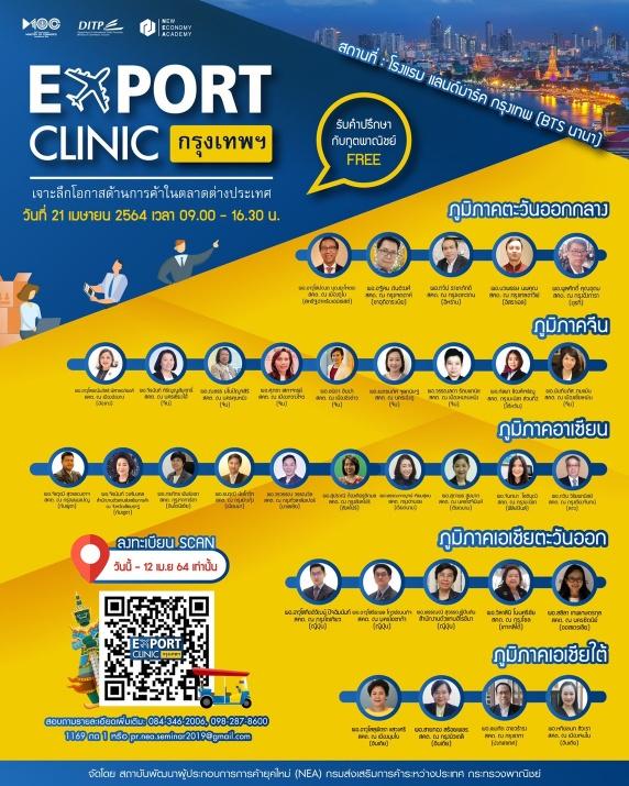 เปิดโอกาสโลกการค้ากับกิจกรรม Export Clinic กับทูตพาณิชย์ 5 ภูมิภาค