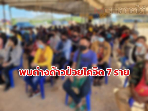 นราธิวาสพบต่างด้าวสัญชาติเวียดนามที่รอผลักดันกลับประเทศป่วยโควิด 7 ราย