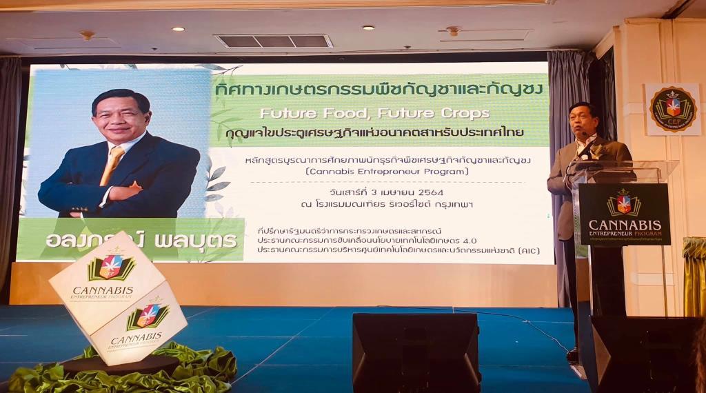 """""""อลงกรณ์"""" ชูศักยภาพไทยเป็นฮับกัญชา-กัญชง พร้อมบุกตลาดโลก """"เฉลิมชัย"""" สั่งให้ความรู้เกษตร"""