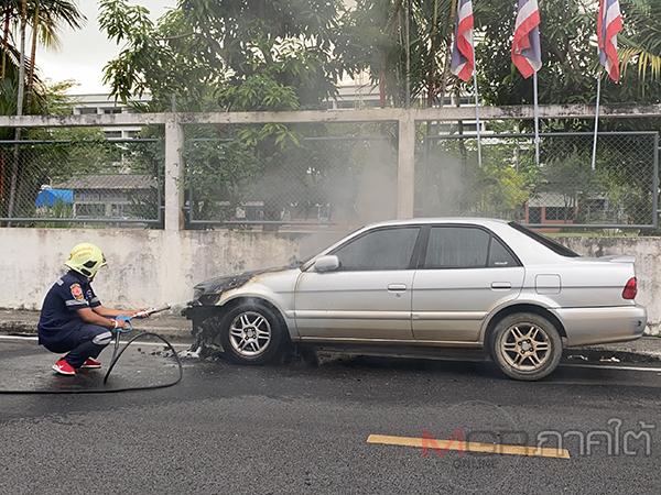 เกิดเหตุไฟไหม้รถเก๋งขณะจอดริมถนนกลางเมืองหาดใหญ่เสียหายเกือบทั้งคัน