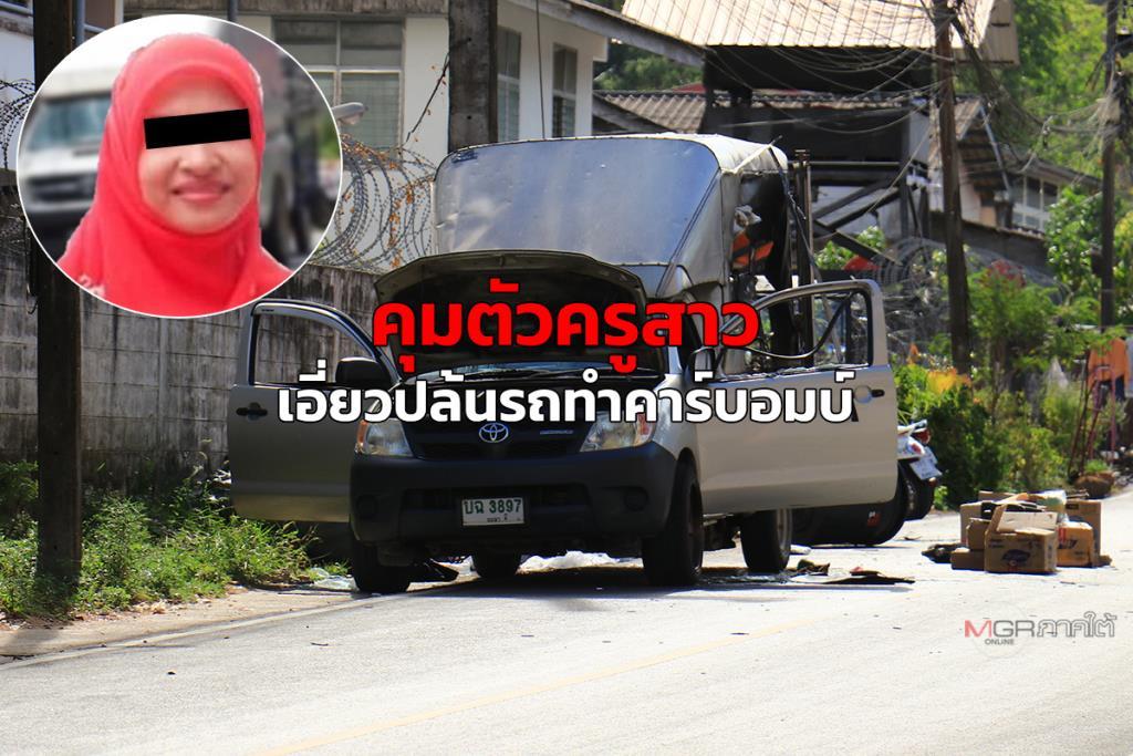 """คุมตัว """"ครูสาว"""" สอนภาษาอังกฤษของโรงเรียนในยะลา อ้างเอี่ยวเหตุปล้นรถทำคาร์บอมบ์"""