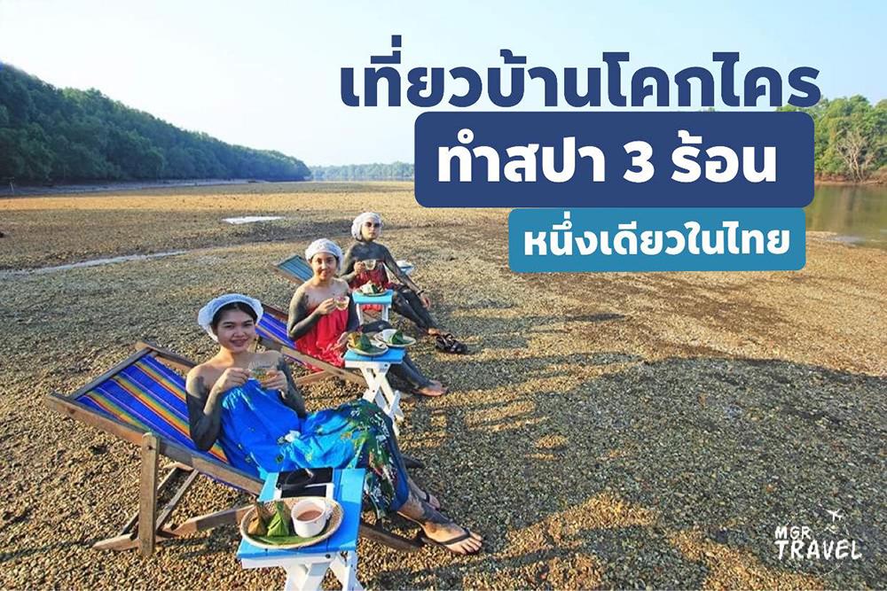 เที่ยวบ้านโคกไคร ทำสปาสามร้อน หนึ่งเดียวในไทย ที่หาดทรายร้อน