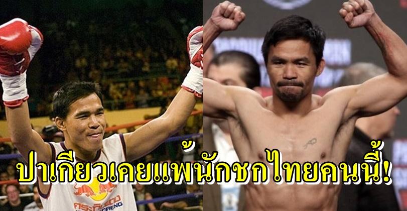 """จำเขาได้ไหม? นักชกไทยที่เคยชนะ """"ปาเกียว"""" (คลิป)"""