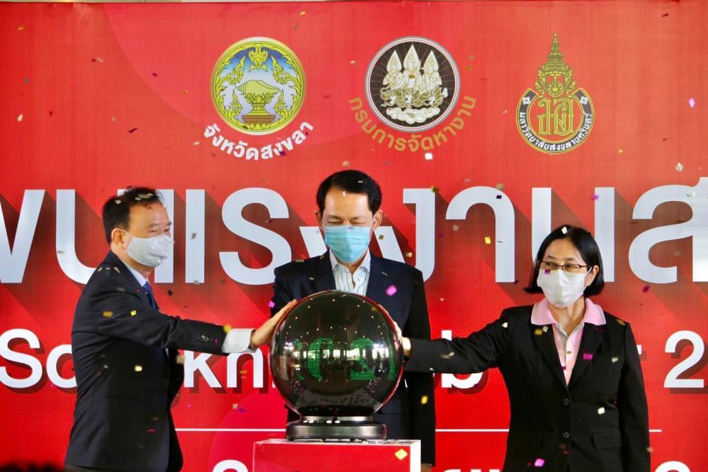 """จัดหางานสงขลา ขานรับนโยบายรัฐบาล จัดงาน """"นัดพบแรงงานสงขลา ประจำปี 2564 : Songkhla Job Fair 2021"""""""
