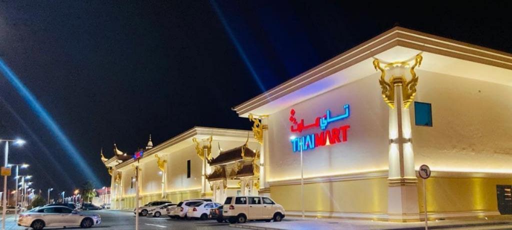 ไม่สนโควิด ! Thai Halal Product in Bahrain ประเดิมอีเว้นท์แรกของไทยในบาห์เรนยิ่งใหญ่ประกาศศักดาฮาลาลไทย