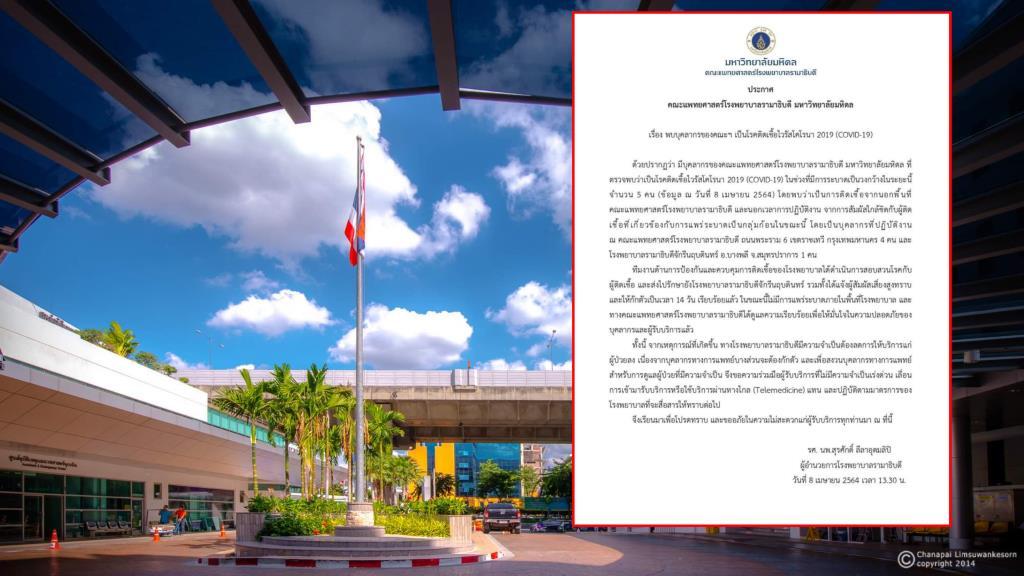 รพ.รามาฯ พบติดโควิด 5 ราย เชื่อมโยงคลัสเตอร์ทองหล่อ ล่าสุด สั่งกักตัวผู้สัมผัสเสี่ยงสูงแล้ว