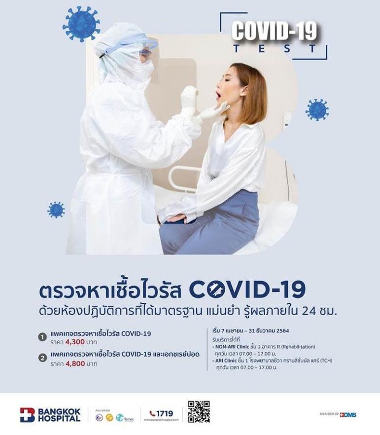รพ.กรุงเทพ บริการตรวจเชื้อโควิด-19 แบบ Drive Thru Service (RT-PCR)