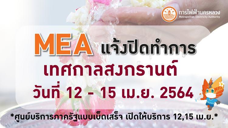 MEA แจ้งปิดทำการ 12-15 เมษายน ในช่วงเทศกาลวันสงกรานต์ 2564