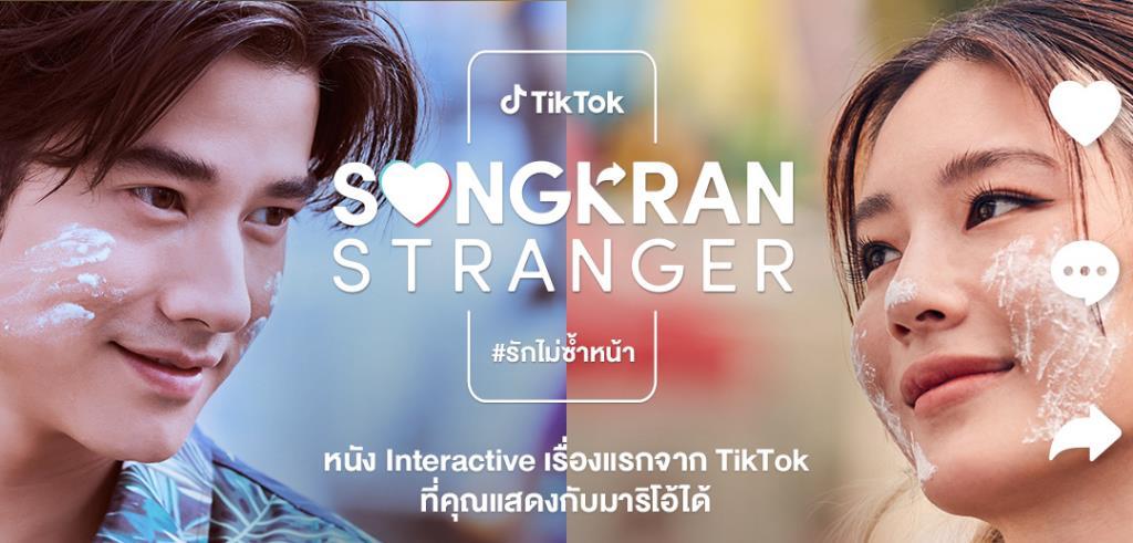 "TikTok ร่วมฉลองสงกรานต์ จับคู่ ""มาริโอ้-หลิน"" ในหนัง ""Songkran Stranger #รักไม่ซ้ำหน้า"""