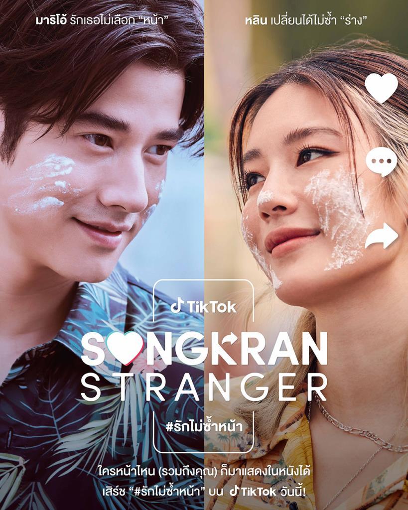 Songkran Stranger #รักไม่ซ้ำหน้า