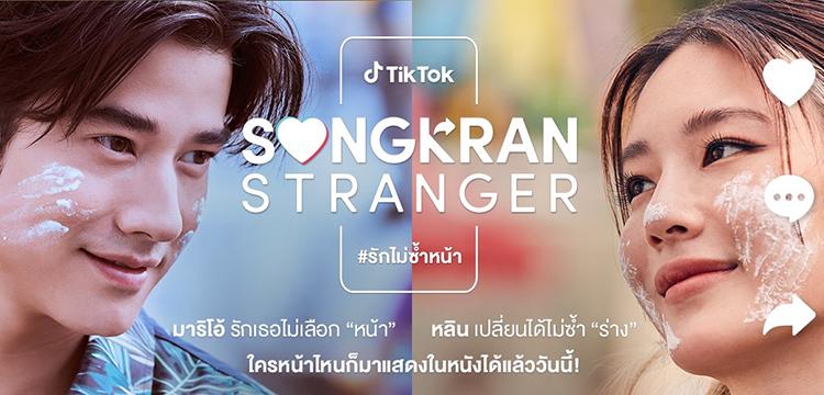 """""""Songkran Stranger #รักไม่ซ้ำหน้า"""" ครั้งแรกของการชมภาพยนตร์สุดฟินที่ให้คนดูร่วมซีนกับนักแสดงคนโปรด!"""