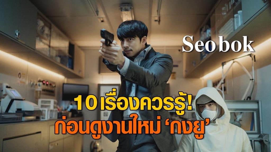 """Scoop : 10 เรื่องควรรู้ก่อนดูงานใหม่ของโอปป้ากงยู """"SeoBok"""" และ """"The Silent Sea"""""""