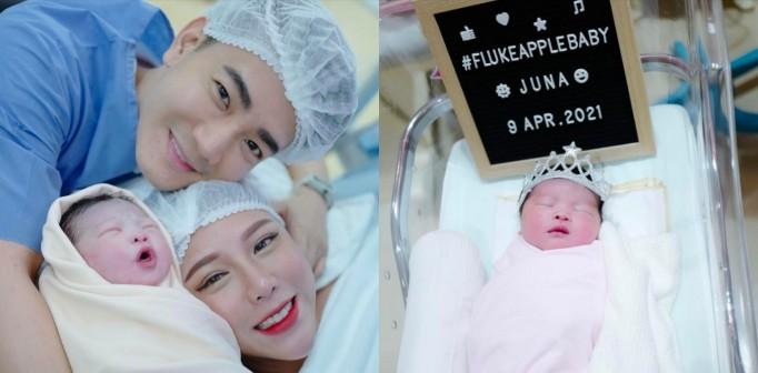 """""""ฟลุค จิระ"""" ยิ้มหน้าบาน!! """"แอปเปิ้ล"""" คลอดลูกสาวคนที่ 2 ตั้งชื่อ """"น้องจูน่า"""""""