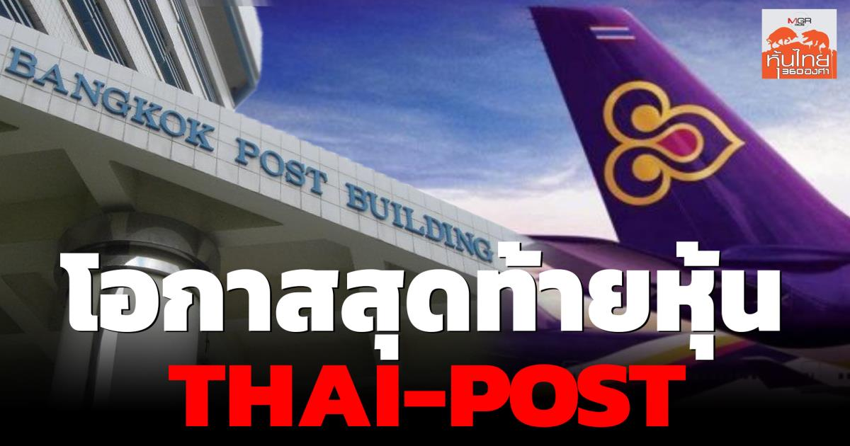 โอกาสสุดท้ายหุ้น THAI-POST / สุนันท์ ศรีจันทรา