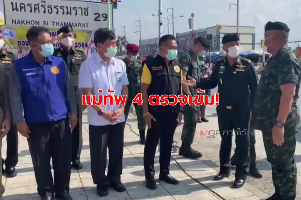 แม่ทัพ 4 ตรวจมาตรการอุบัติเหตุช่วงสงกรานต์ คัดกรองโควิด-19 เข้มงวดชายแดนไทย-เมียนมา