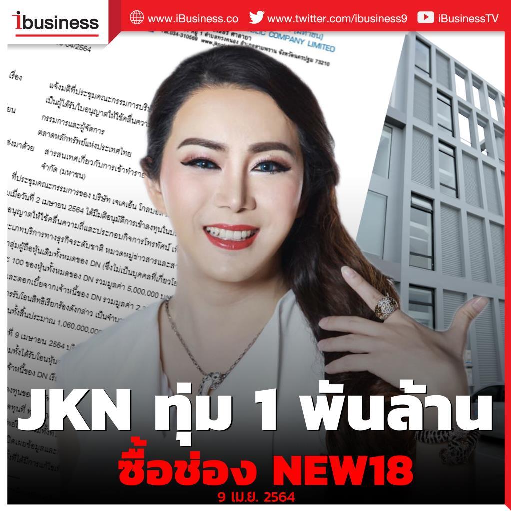 JKN ทุ่ม 1 พันล้าน ซื้อช่อง NEW18 หวังดันรายได้เพิ่ม ต่อยอดคอมเมิร์ซ-ลดงบโฆษณา