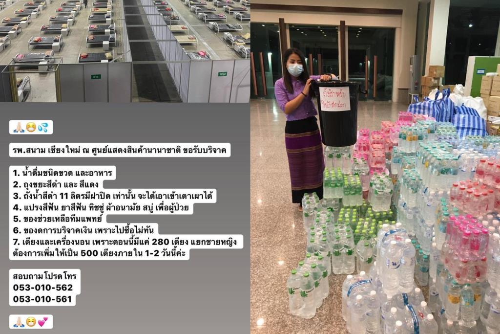 โรงพยาบาลสนามเชียงใหม่ ขาดแคลนน้ำดื่มและของใช้ ขอรับบริจาคจำนวนมาก