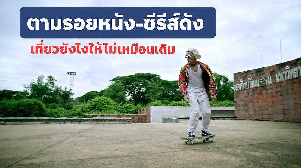 """ปักหมุด (รอ) 10 กิจกรรมเที่ยวทั่วไทย ไปตามรอยหนัง-ซีรีส์ดัง จาก """"Netflix"""""""
