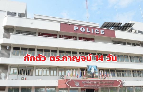 กักตัว ตำรวจเมืองกาญจน์ 7  นาย หลังสัมผัสใกล้ชิดผู้ติดเชื้อ