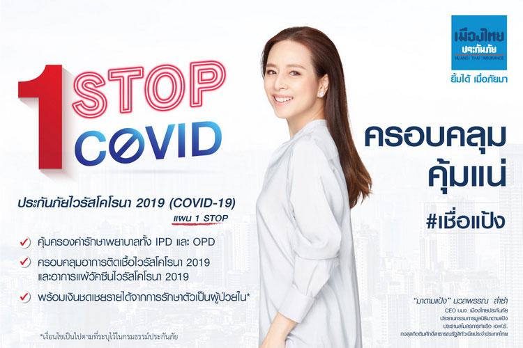 เมืองไทยประกันภัย ออกโปรดักส์ประกันภัยโควิด-19 '1 Stop' ตัวใหม่ แพ็คเกจจิ๋วแต่แจ๋ว ครบจบครอบคลุมทั้ง IPD & OPD