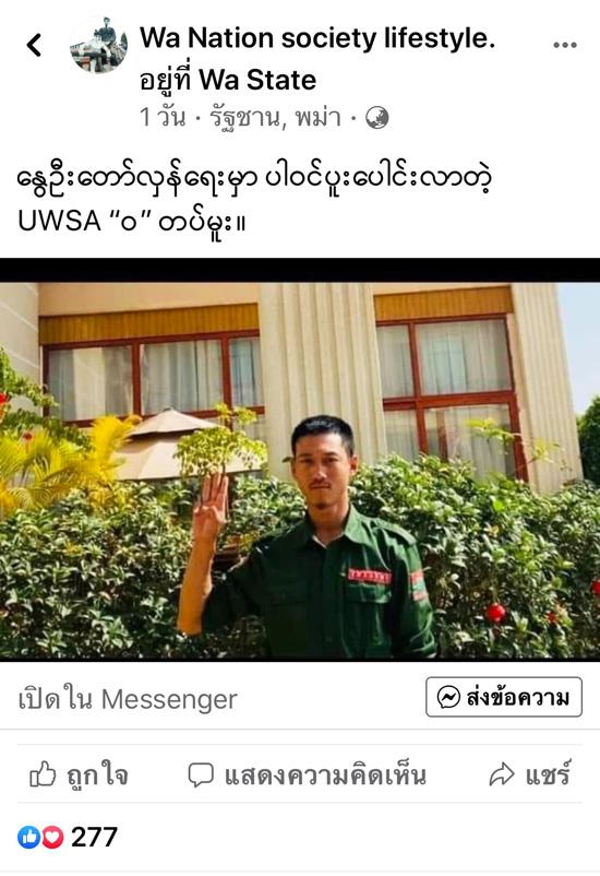 ภาพนายทหารว้าชู 3 นิ้ว ที่เพจ Wa Nation society lifestyle เผยแพร่ในวันที่ 9 เมษายน
