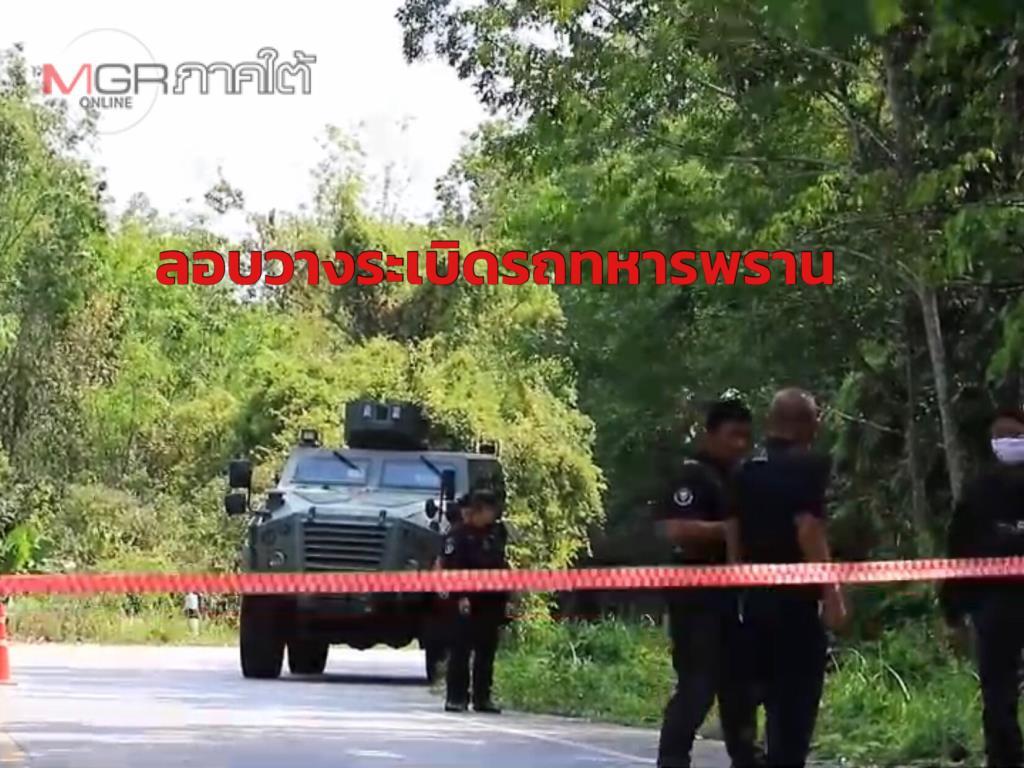 คนร้ายลอบวางระเบิดรถหุ้มเกราะทหารพรานยะลาโชคดีไม่มีใครบาดเจ็บ