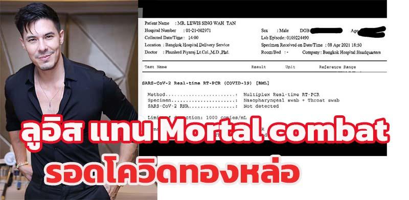 """ผลเป็นลบ """"ลูอิส แทน"""" นักแสดงนำ Mortal combat รอดโควิด ทองหล่อ"""
