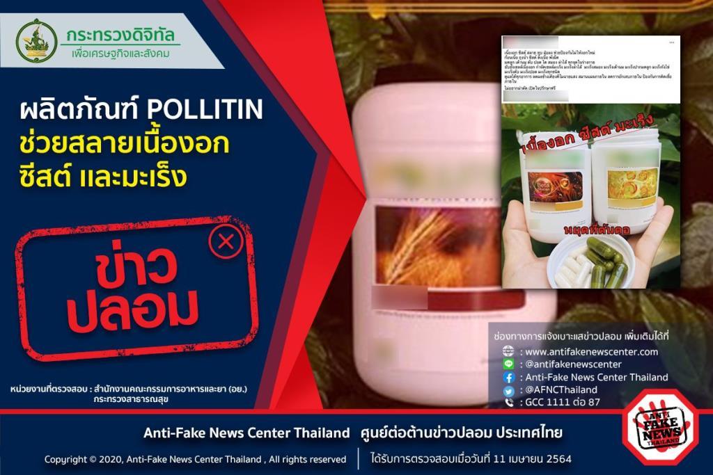 ข่าวปลอม! ผลิตภัณฑ์ POLLITIN ช่วยสลายเนื้องอก ซีสต์ เเละมะเร็ง