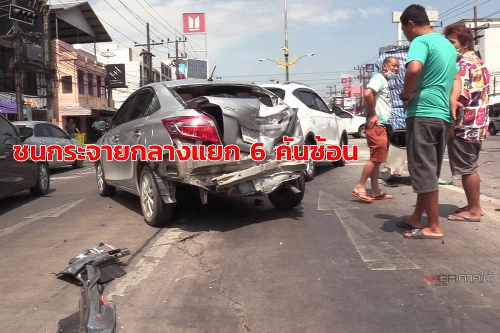 รถชนกระจาย 6 คันรวดกลางแยกเมืองนครศรีธรรมราช หามคนเจ็บส่งโรงพยาบาล 1 ราย