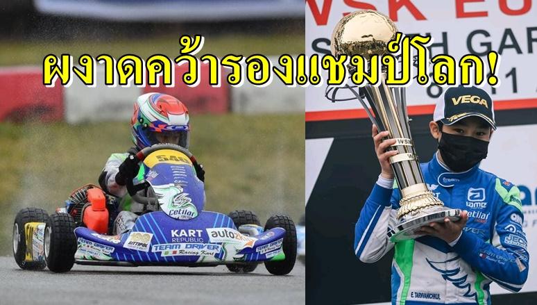 """นักขับดาวรุ่งไทย """"เอ็นโซ่"""" ผงาดคว้ารองแชมป์โลกที่อิตาลี"""