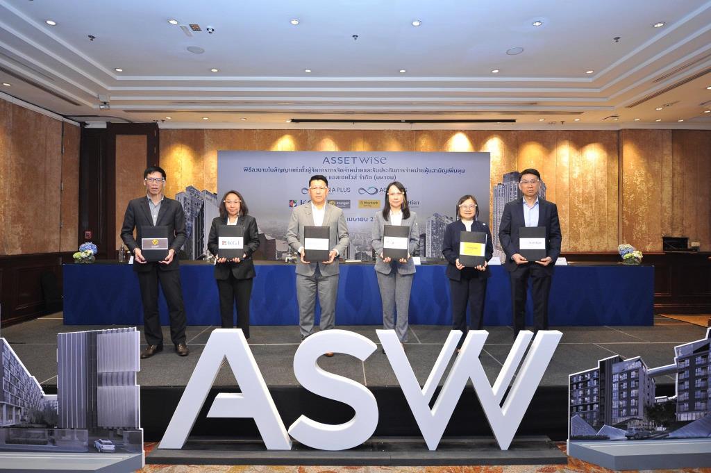 ASW เคาะราคา IPO 9.82 บาท/หุ้น เปิดจอง 19 - 21 เม.ย. ชูแบ็กล็อกรอโอนแน่น 7.8 พันลบ.