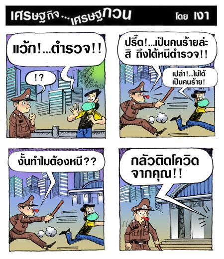 เหตุหนีตำรวจ