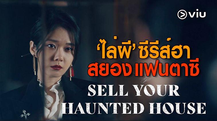 "Preview : ""Sell Your Haunted House"" ซีรีส์ฮา สยอง แฟนตาซี สารพัดวิธีไล่ผีออกจากบ้าน!"
